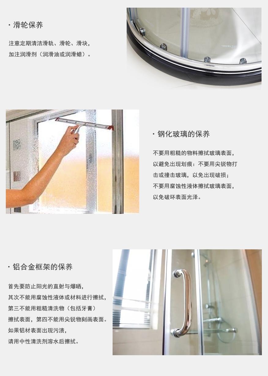 淋浴房保养1