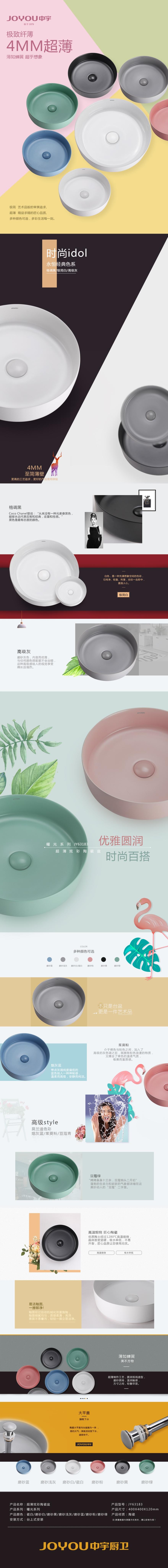 jy63183陶瓷盆