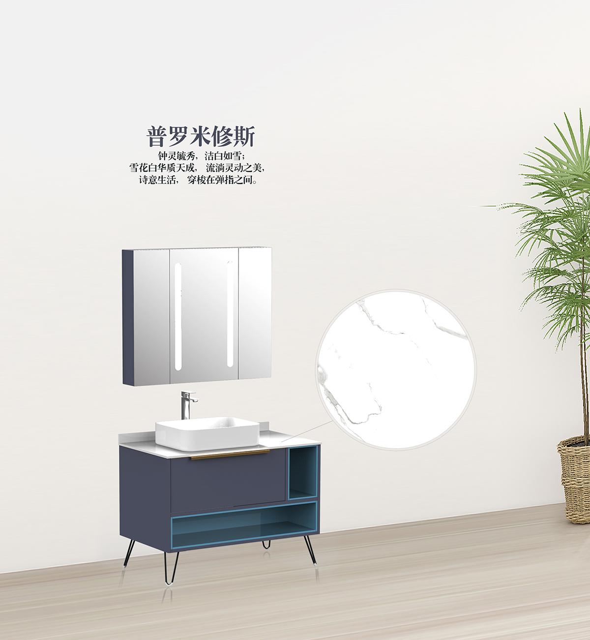 普罗米修斯浴室柜+雪花白岩板
