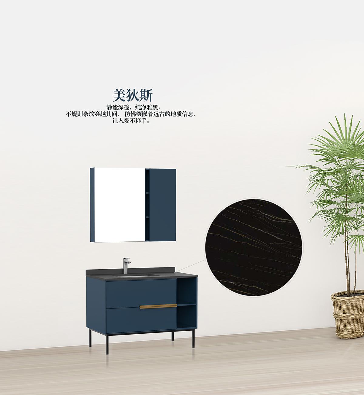 美狄斯浴室柜+莎罗兰岩板